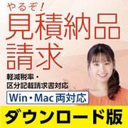やるぞ!見積納品請求 Win・Mac両対応版 [Windows&Macソフト ダウンロード版]