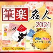 筆楽名人2021 Win・Mac両対応版 [Windows&Macソフト ダウンロード版]