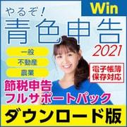 やるぞ!青色申告2021 節税申告フルサポートパック for Win [Windowsソフト ダウンロード版]