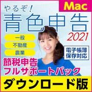 やるぞ!青色申告2021 節税申告フルサポートパック for Mac [Macソフト ダウンロード版]