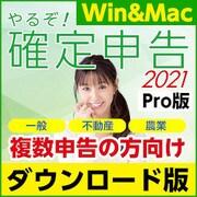 やるぞ!確定申告2021  業務用Pro 10件登録版 for Hybrid [Windows&Macソフト ダウンロード版]