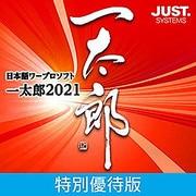 一太郎2021 特別優待版 DL版 [Windowsソフト ダウンロード版]