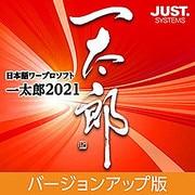 一太郎2021 バージョンアップ版 DL版 [Windowsソフト ダウンロード版]