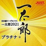 一太郎2021 プラチナ 通常版 DL版 [Windowsソフト ダウンロード版]