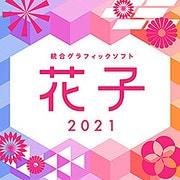 花子2021 通常版 DL版 [Windowsソフト ダウンロード版]