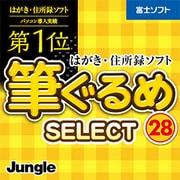 筆ぐるめ 28 select [Windowsソフト ダウンロード版]