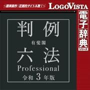 有斐閣判例六法 Professional 令和3年版 for Win [Windowsソフト ダウンロード版]