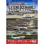 ぼくは航空管制官4羽田2エクステンドシナリオ1 [Windowsソフト ダウンロード版]
