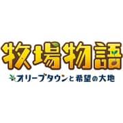 牧場物語 オリーブタウンと希望の大地 [Nintendo Switchソフト ダウンロード版]