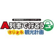 A列車で行こう はじまる観光計画 [Nintendo Switchソフト ダウンロード版]