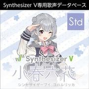 Synthesizer V 小春六花 ダウンロード版 [Windows&Macソフト ダウンロード版]