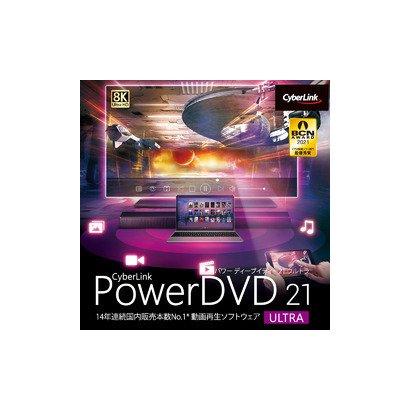 PowerDVD 21 Ultra ダウンロード版 [Windowsソフト ダウンロード版]