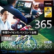 PowerDirector 365 Mac 1年版 ダウンロード版 [Windowsソフト ダウンロード版]
