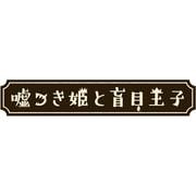 嘘つき姫と盲目王子 Best Price [Nintendo Switchソフト ダウンロード版]