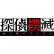 探偵撲滅 [Nintendo Switchソフト ダウンロード版]