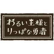 わるい王様とりっぱな勇者 [Nintendo Switchソフト ダウンロード版]