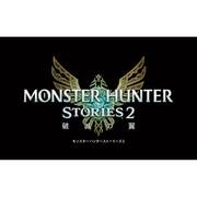 モンスターハンターストーリーズ2 ~破滅の翼~ [Nintendo Switchソフト ダウンロード版]