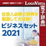 ビジネスセット2021 for Win [Windowsソフト ダウンロード版]