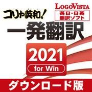 コリャ英和!一発翻訳 2021 for Win [Windowsソフト ダウンロード版]