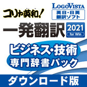 コリャ英和!一発翻訳 2021 for Win ビジネス・技術専門辞書パック [Windowsソフト ダウンロード版]
