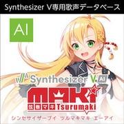 Synthesizer V 弦巻マキ AI ダウンロード版 [Windowsソフト ダウンロード版]