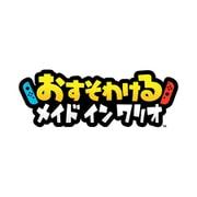 おすそわける メイド イン ワリオ [Nintendo Switchソフト ダウンロード版]
