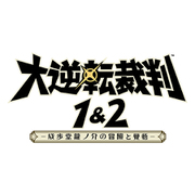大逆転裁判1&2 -成歩堂龍ノ介の冒險と覺悟- [Nintendo Switchソフト ダウンロード版]