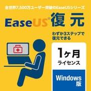 EaseUS復元 ダウンロード版 1ヶ月ライセンス Windows版 [Windowsソフト ダウンロード版]