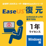 EaseUS復元 ダウンロード版 1年間ライセンス Windows版 [Windowsソフト ダウンロード版]