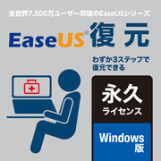 EaseUS復元 ダウンロード版 永久ライセンス Windows版 [Windowsソフト ダウンロード版]