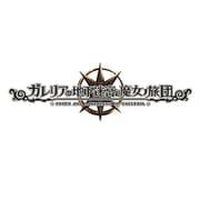 ガレリアの地下迷宮と魔女ノ旅団 [Nintendo Switchソフト ダウンロード版]