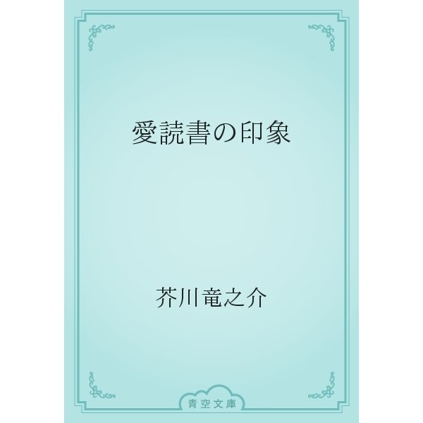 愛読書の印象(青空文庫) [電子書籍]