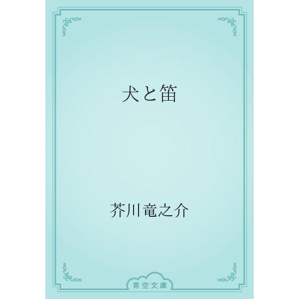 ヨドバシ.com - 犬と笛(青空文...