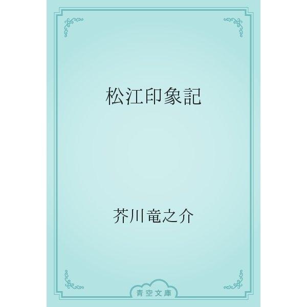 松江印象記(青空文庫) [電子書籍]