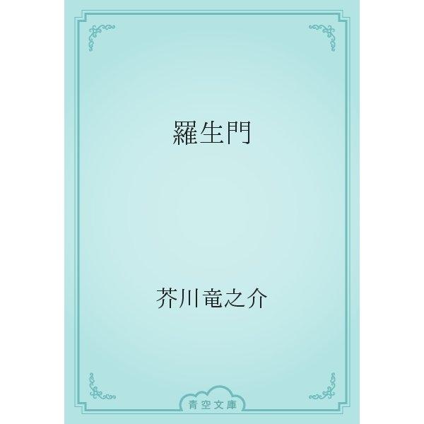 羅生門(青空文庫) [電子書籍]