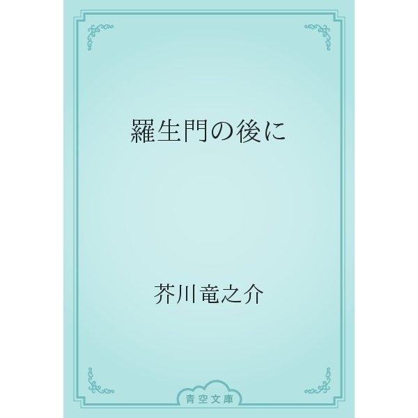 羅生門の後に(青空文庫) [電子書籍]