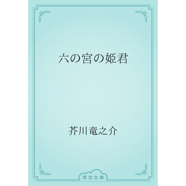 六の宮の姫君(青空文庫) [電子書籍]