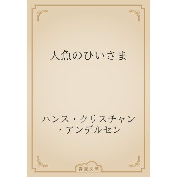 人魚のひいさま(青空文庫) [電子書籍]