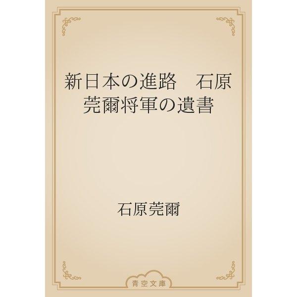 新日本の進路 石原莞爾将軍の遺書(青空文庫) [電子書籍]