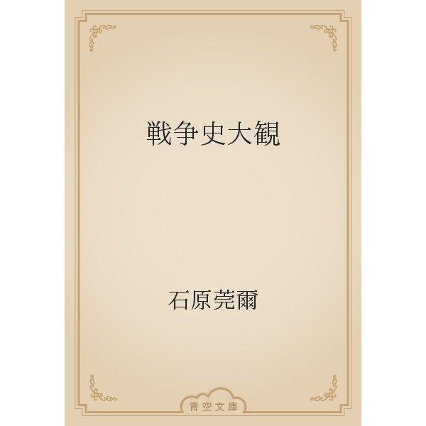 戦争史大観(青空文庫) [電子書籍]