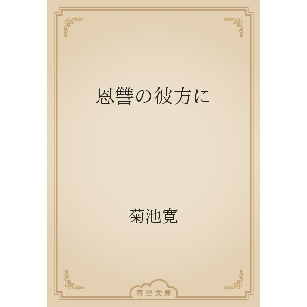 恩讐の彼方に(青空文庫) [電子書籍]
