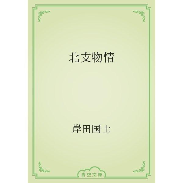 ヨドバシ.com - 北支物情(青空...
