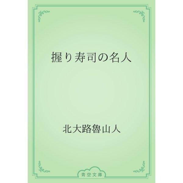 握り寿司の名人(青空文庫) [電子書籍]