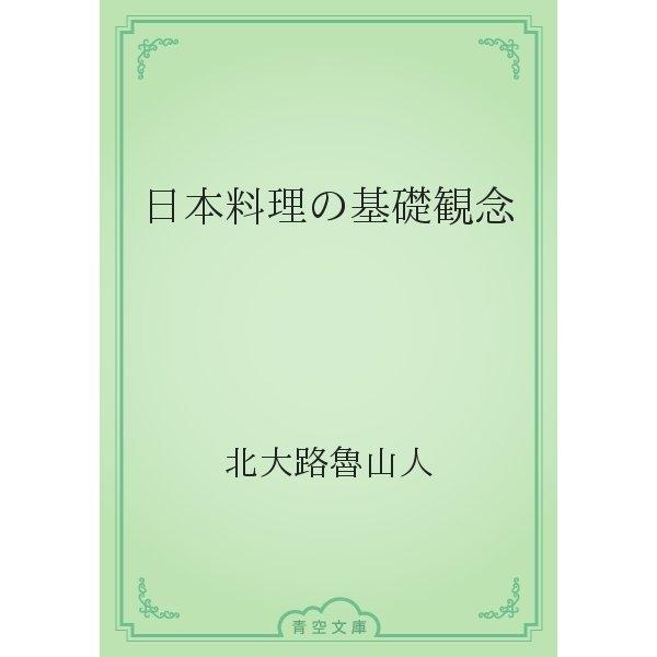 日本料理の基礎観念(青空文庫) [電子書籍]