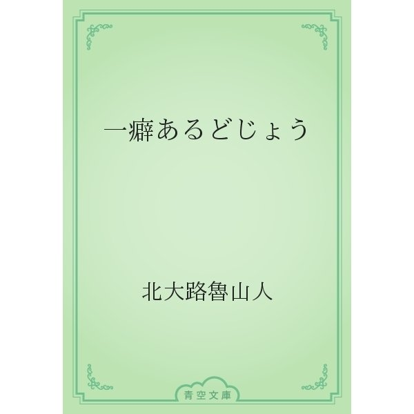 一癖あるどじょう(青空文庫) [電子書籍]