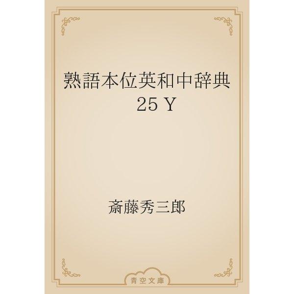 熟語本位英和中辞典 25 Y(青空文庫) [電子書籍]
