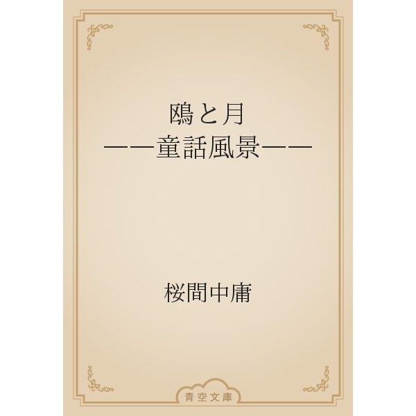 鴎と月 ――童話風景――(青空文庫) [電子書籍]