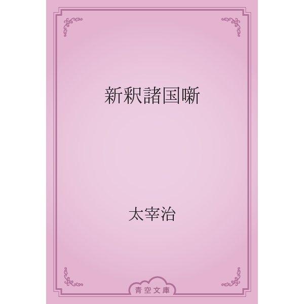 新釈諸国噺(青空文庫) [電子書籍]