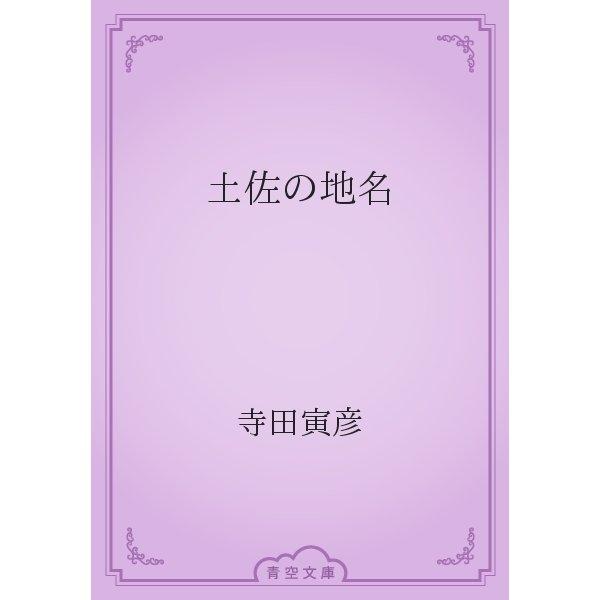 土佐の地名(青空文庫) [電子書籍]