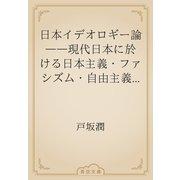 日本イデオロギー論 ――現代日本に於ける日本主義・ファシズム・自由主義・思想の批判(青空文庫) [電子書籍]